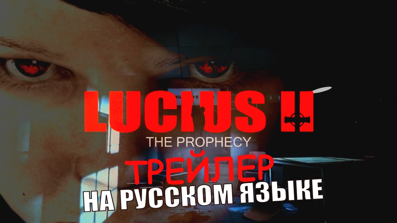 Трейлер игры Lucius II The Prophecy RUS