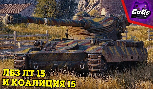 ЛБЗ ЛТ 15 и Коалиция 15 - AMX 13 105 | World of Tanks / WoT